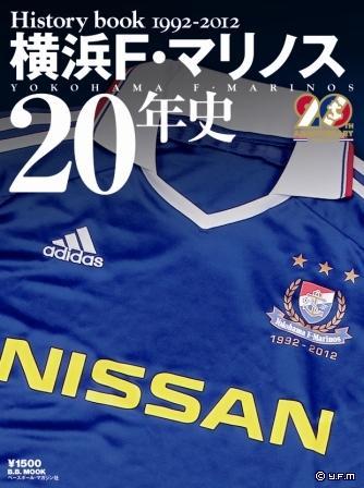 横浜Fマリノス20年史